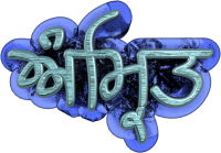 Gurmukhi name Amrit