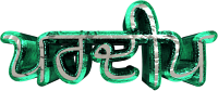 Gurmukhi name Pardeep