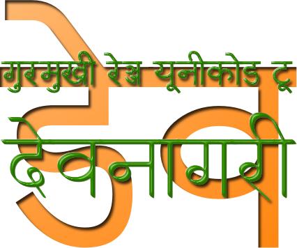 Resources :: Dave TrueType Gurmukhi-range Devanagari font