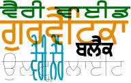 Gurvetica font gurmukhi free download