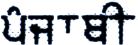 Punjabi Typewriter font gurmukhi free download