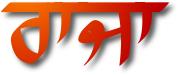 Raajaa font gurmukhi free download
