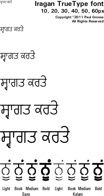 Resources :: Iragan TrueType Devanagari-range Gurmukhi font