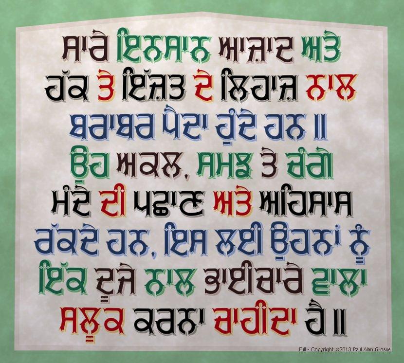 Resources:: ghp purani primer pdl truetype gurmukhi font.