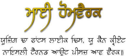 Raaj fonts gurmukhi free download