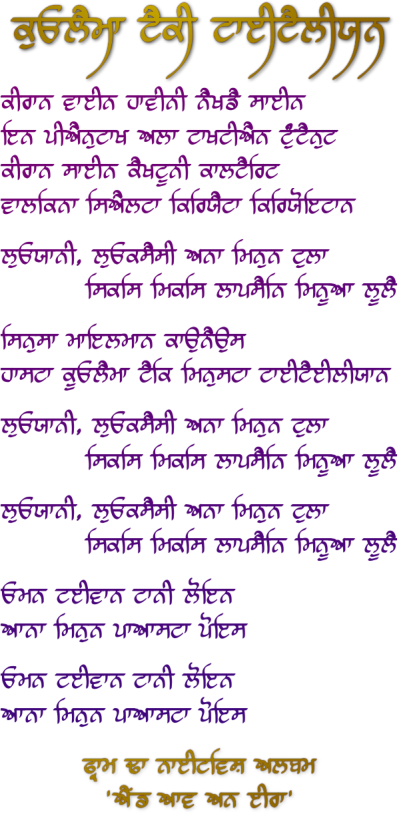 Gurmukhi phonetic lyrics for 'Kuolema Tekee Taiteilijan' by Nightwish from the live album 'End of an Era'